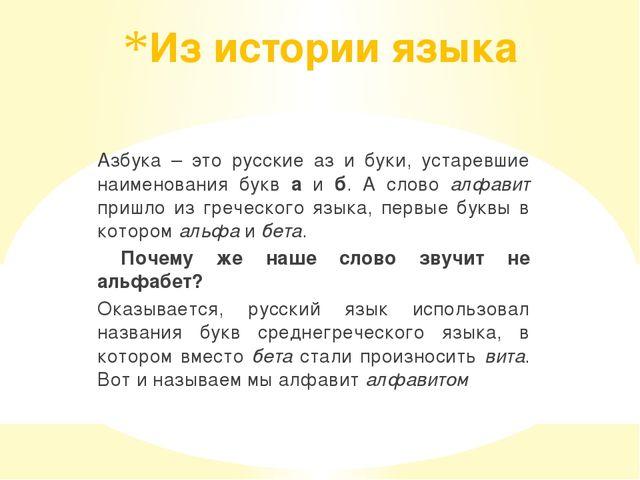 Из истории языка Азбука – это русские аз и буки, устаревшие наименования букв...