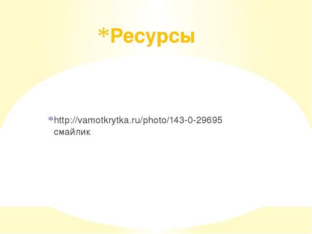 Ресурсы http://vamotkrytka.ru/photo/143-0-29695 смайлик
