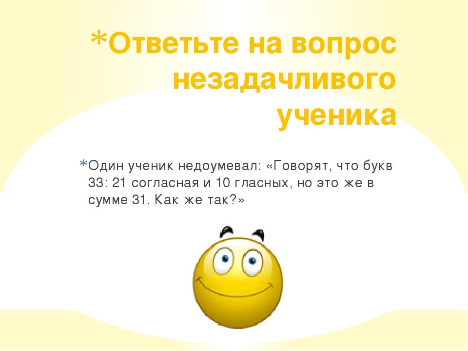 Ответьте на вопрос незадачливого ученика Один ученик недоумевал: «Говорят, чт...