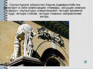 Скульптурное убранство башни Адмиралтейства включает в себя композицию «Нимфы