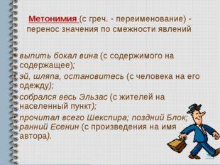 Метонимия (с греч. - переименование) - перенос значения по смежности явлений