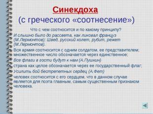 Синекдоха (с греческого «соотнесение») Что с чем соотносится и по какому прин