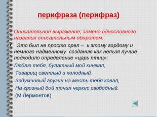 перифраза (перифраз) Описательное выражение; замена однословного названия опи
