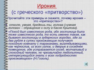 Ирония (с греческого «притворство») Прочитайте эти примеры и скажите, почему