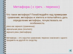 Метафора ( с греч. - перенос) Что такое метафора? Понаблюдайте над примерами