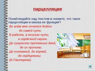 парцелляция Понаблюдайте над текстом и скажите, что такое парцелляция и каков