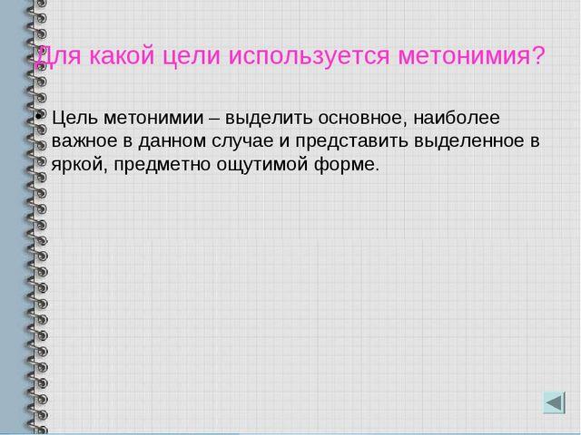 Для какой цели используется метонимия? Цель метонимии – выделить основное, на...