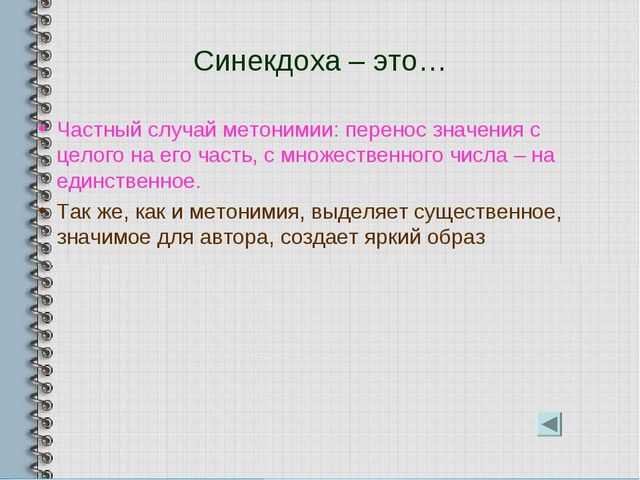 Синекдоха – это… Частный случай метонимии: перенос значения с целого на его ч...