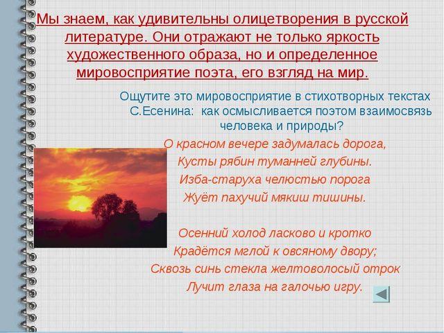 Мы знаем, как удивительны олицетворения в русской литературе. Они отражают не...