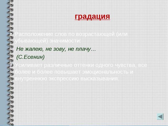 градация Расположение слов по возрастающей (или убывающей) значимости: Не жал...