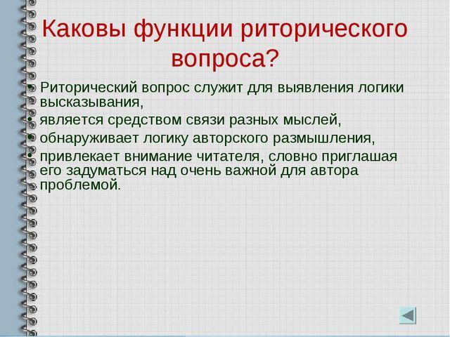 Каковы функции риторического вопроса? Риторический вопрос служит для выявлени...