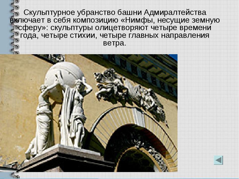 Скульптурное убранство башни Адмиралтейства включает в себя композицию «Нимфы...