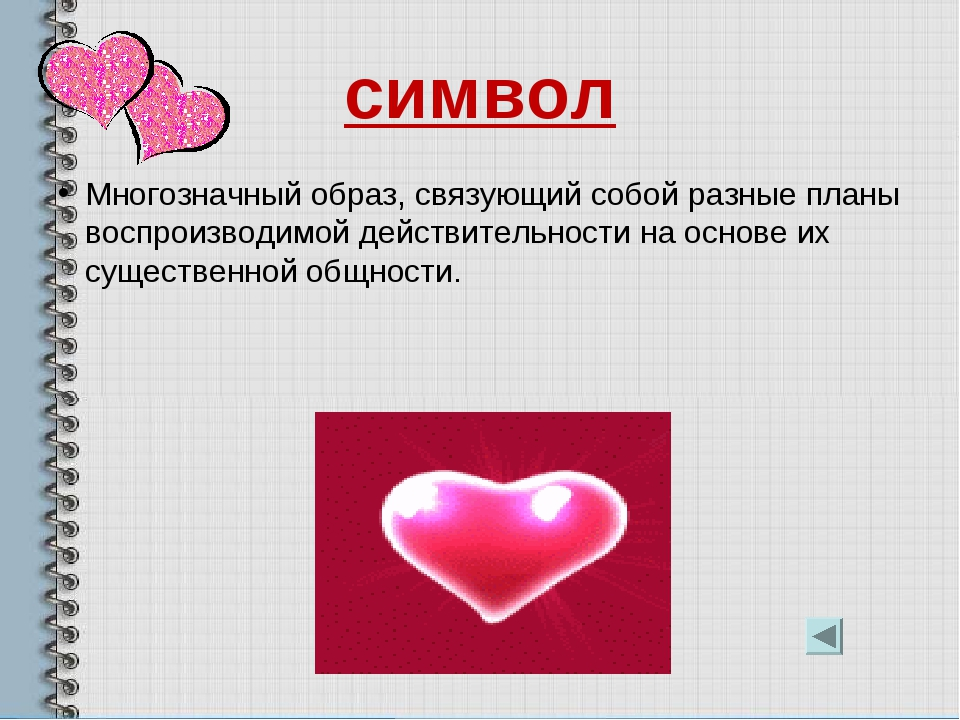 символ Многозначный образ, связующий собой разные планы воспроизводимой дейст...