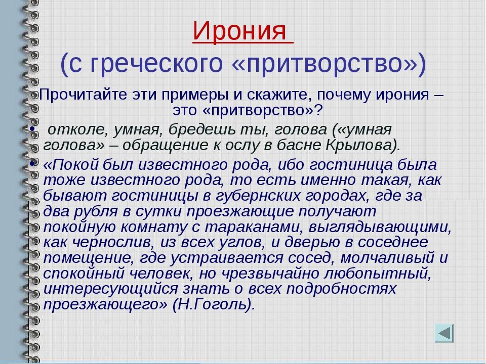 Ирония (с греческого «притворство») Прочитайте эти примеры и скажите, почему...
