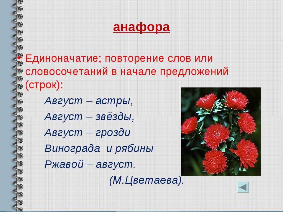 анафора Единоначатие; повторение слов или словосочетаний в начале предложений...