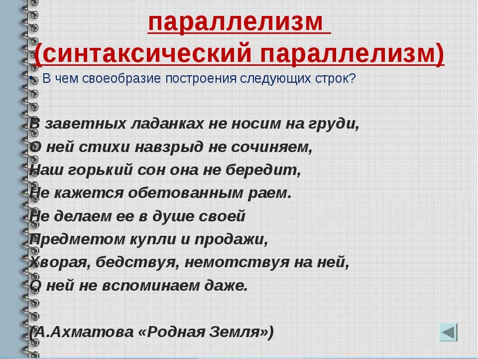 параллелизм (синтаксический параллелизм) В чем своеобразие построения следующ...