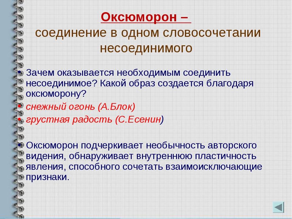 Оксюморон – соединение в одном словосочетании несоединимого Зачем оказывается...