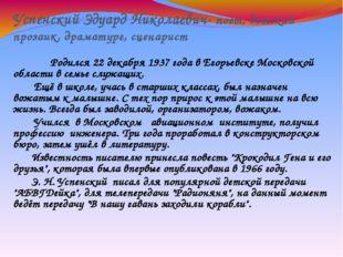 Успенский Эдуард Николаевич- поэт, детский прозаик, драматург, сценарист Роди