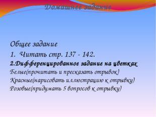 Домашнее задание Общее задание 1. Читать стр. 137 - 142. 2.Дифференцированное