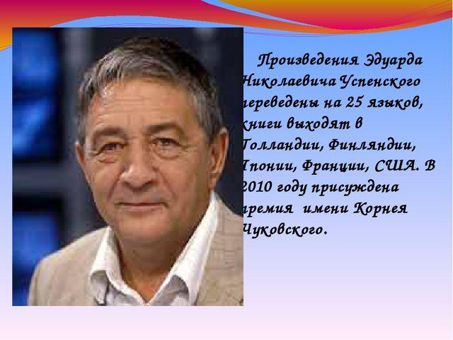 Произведения Эдуарда Николаевича Успенского переведены на 25 языков, книги в...