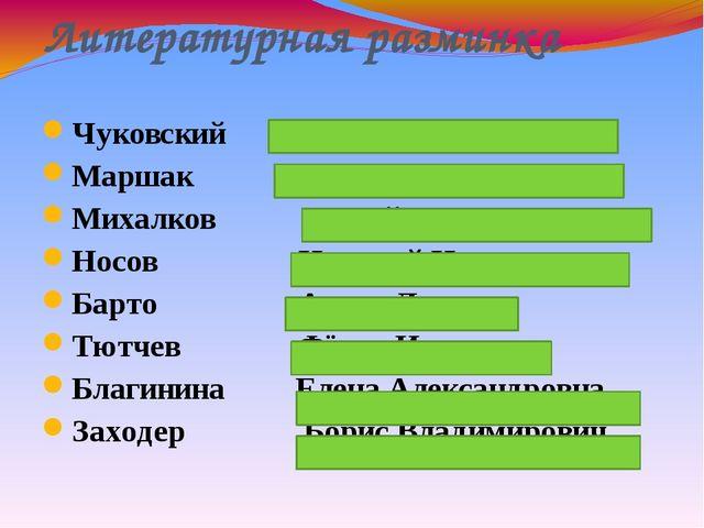 Литературная разминка Чуковский Корней Иванович Маршак Самуил Яковлевич Михал...