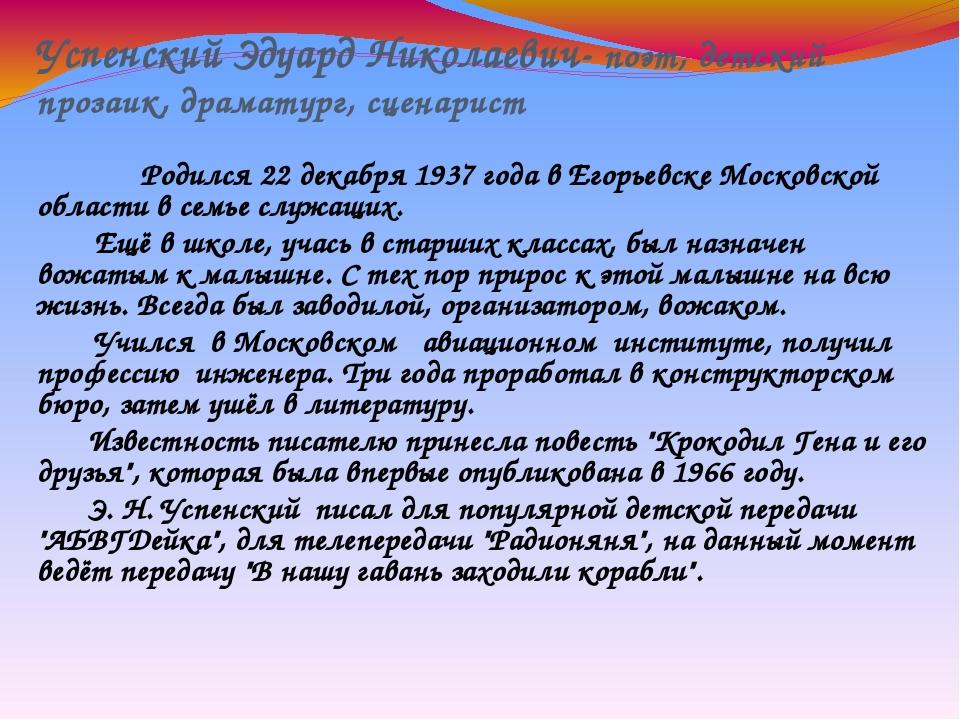 Успенский Эдуард Николаевич- поэт, детский прозаик, драматург, сценарист Роди...