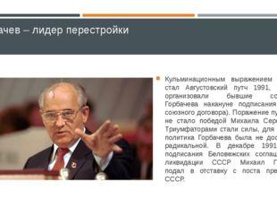 Горбачев – лидер перестройки Кульминационным выражением кризиса стал Августов