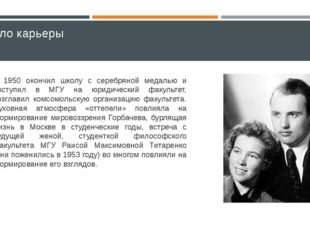 Начало карьеры В 1950 окончил школу с серебряной медалью и поступил в МГУ на