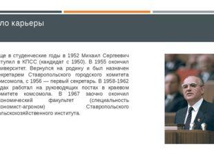 Начало карьеры Еще в студенческие годы в 1952 Михаил Сергеевич вступил в КПСС