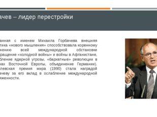 Горбачев – лидер перестройки Связанная с именем Михаила Горбачева внешняя пол