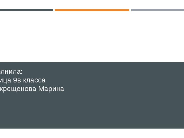 Михаил Сергеевич Горбачев Выполнила: Ученица 9в класса Новокрещенова Марина
