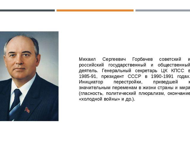 Михаил Сергеевич Горбачев советский и российский государственный и общественн...