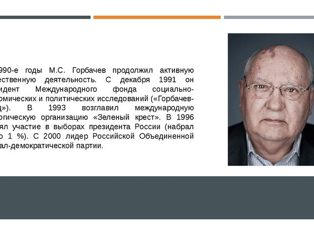 В 1990-е годы М.С. Горбачев продолжил активную общественную деятельность. С д...