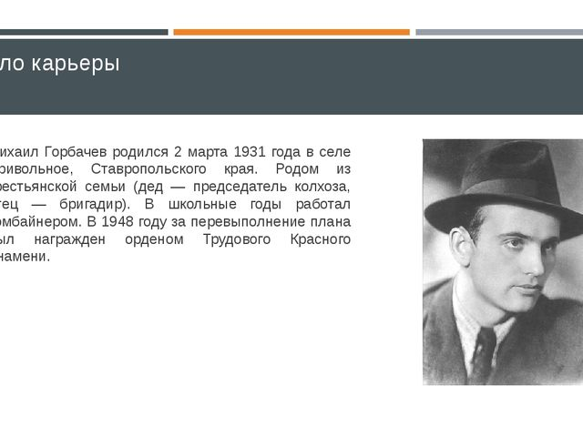 Начало карьеры Михаил Горбачев родился 2 марта 1931 года в селе Привольное, С...