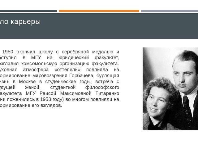 Начало карьеры В 1950 окончил школу с серебряной медалью и поступил в МГУ на...