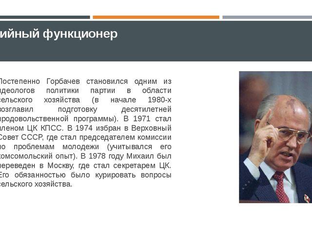 Партийный функционер Постепенно Горбачев становился одним из идеологов полити...
