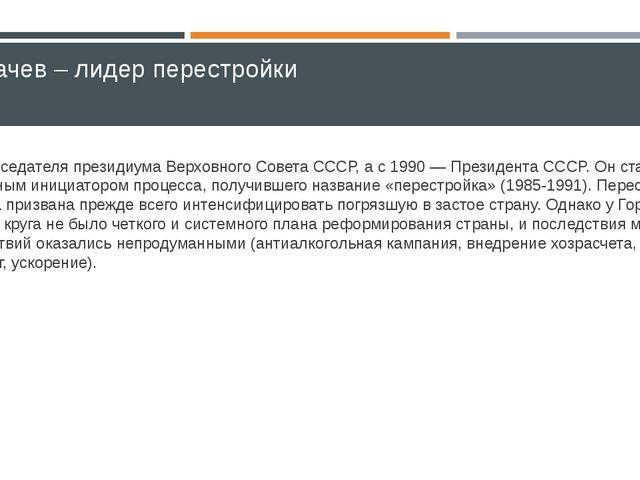 Горбачев – лидер перестройки Председателя президиума Верховного Совета СССР,...