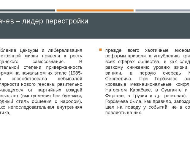 Горбачев – лидер перестройки Ослабление цензуры и либерализация общественной...