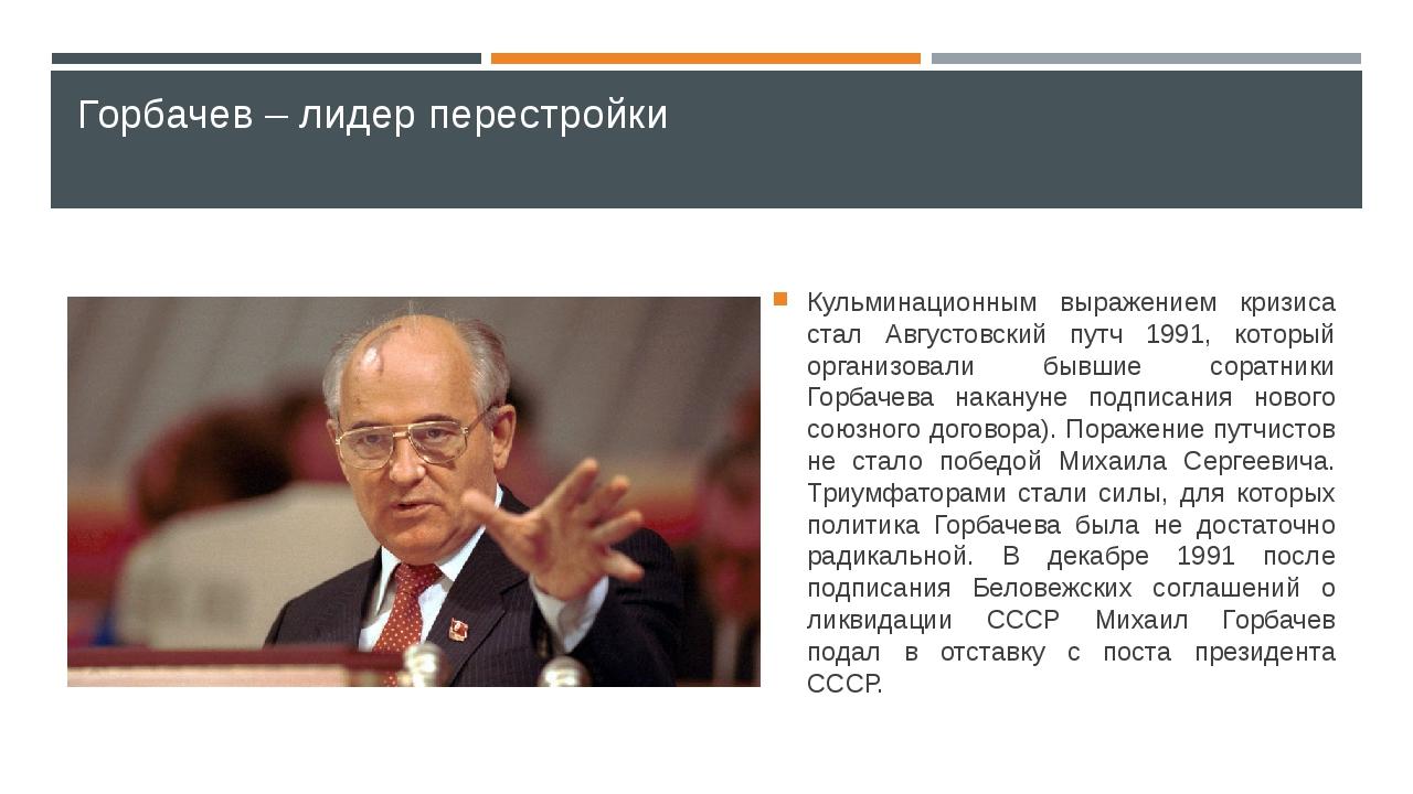 Горбачев – лидер перестройки Кульминационным выражением кризиса стал Августов...