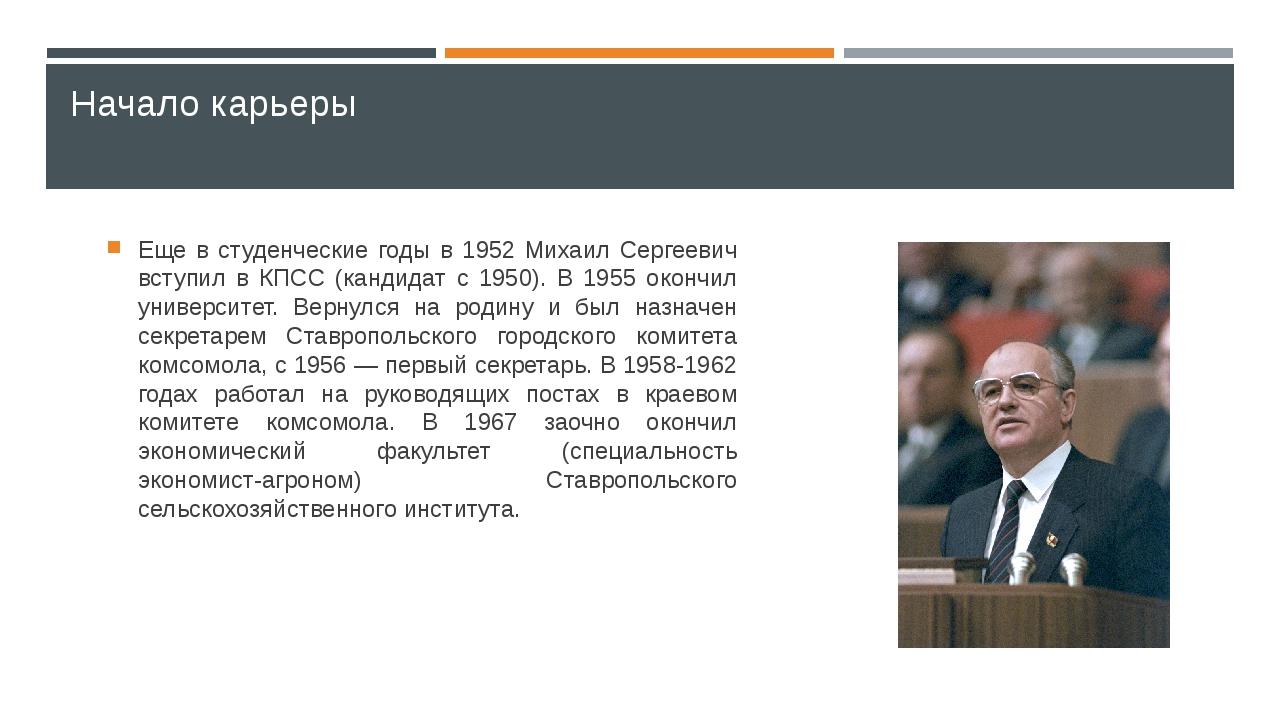 Начало карьеры Еще в студенческие годы в 1952 Михаил Сергеевич вступил в КПСС...