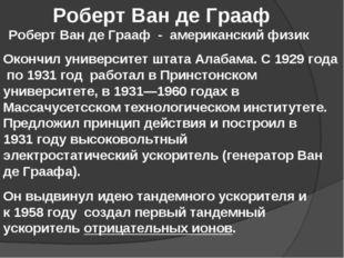 Роберт Ван де Грааф Роберт Ван де Грааф - американский физик Окончил универс