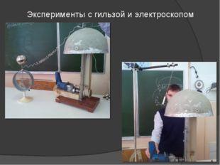 Эксперименты с гильзой и электроскопом