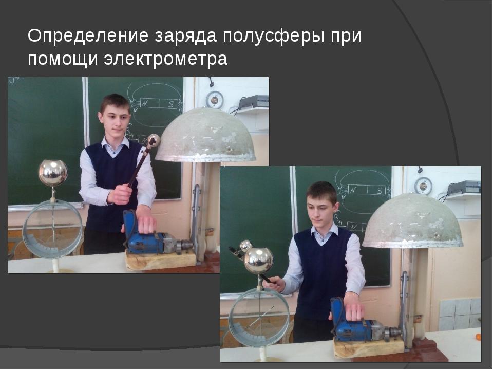 Определение заряда полусферы при помощи электрометра