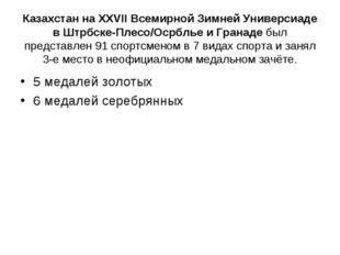 Казахстан на XXVII Всемирной Зимней Универсиаде в Штрбске-Плесо/Осрблье и Гр