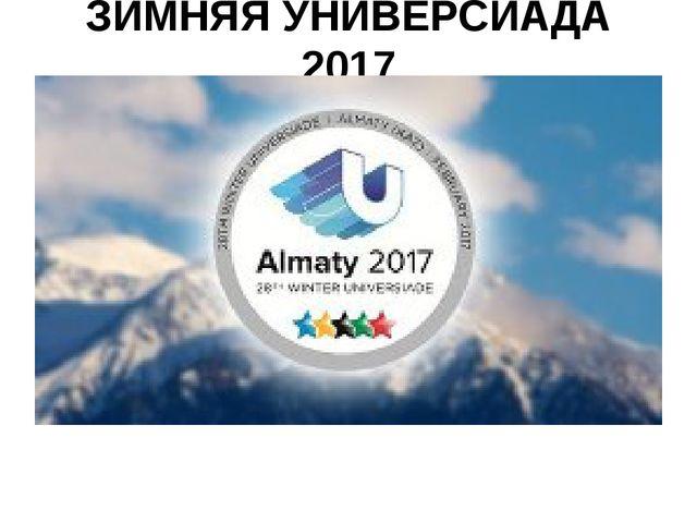 ЗИМНЯЯ УНИВЕРСИАДА 2017