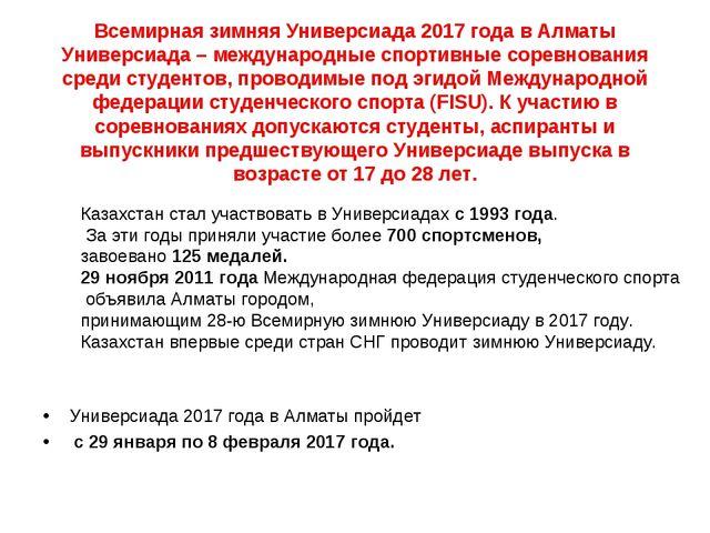 Всемирная зимняя Универсиада 2017 года в Алматы Универсиада – международные...