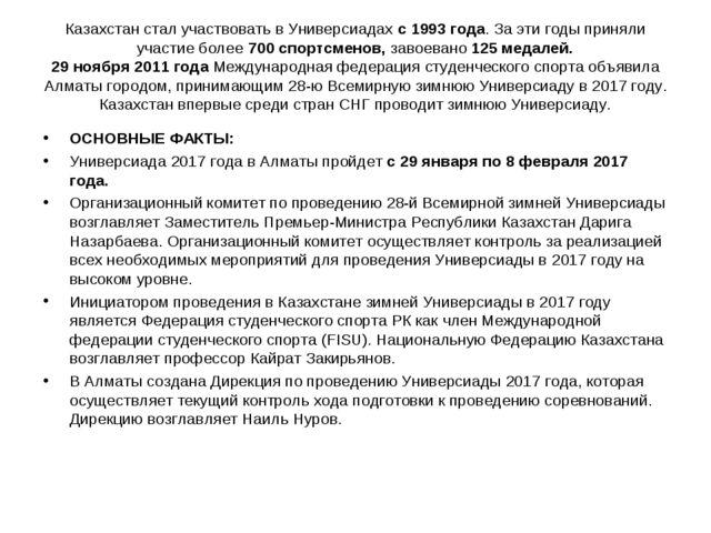 Казахстан стал участвовать в Универсиадах с 1993 года. За эти годы приняли уч...