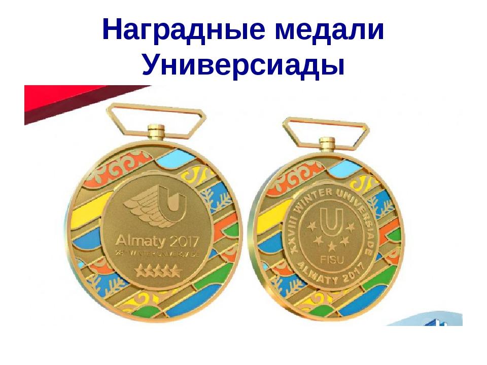 Наградные медали Универсиады