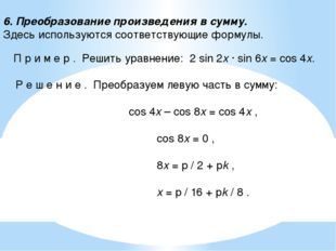 6. Преобразование произведения в сумму. Здесь используются соответствующиеф