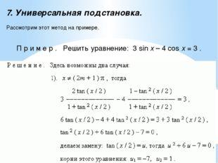 7. Универсальная подстановка. Рассмотрим этот метод на примере.